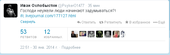 твит Ивана