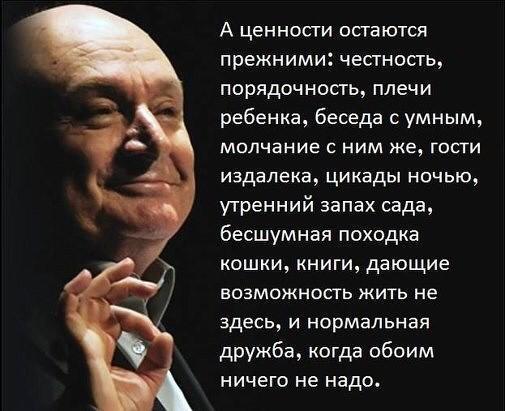 цитата Жванецкого