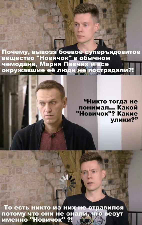 почему не отравились навальнисты