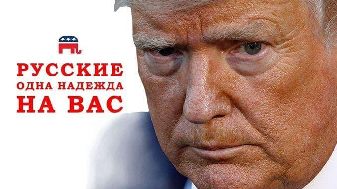 надежда на русских