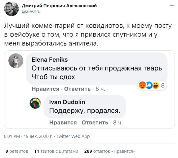 креакл Алешковский и вакцинация