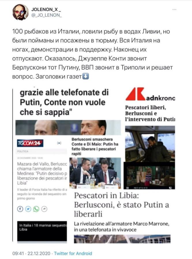Путин спас итальянцев