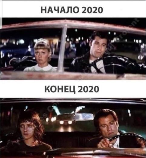 начало и конец 2020