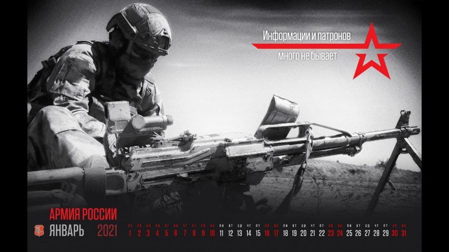 календарь на январь 2021 (ССО)