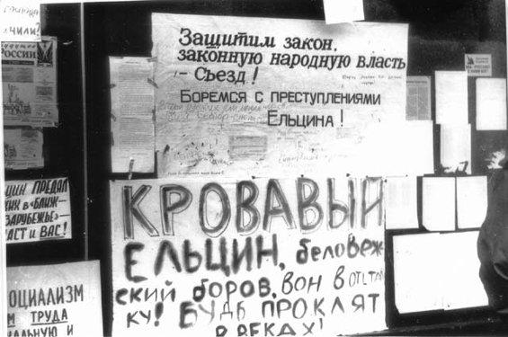 проклятие в адрес Ельцина