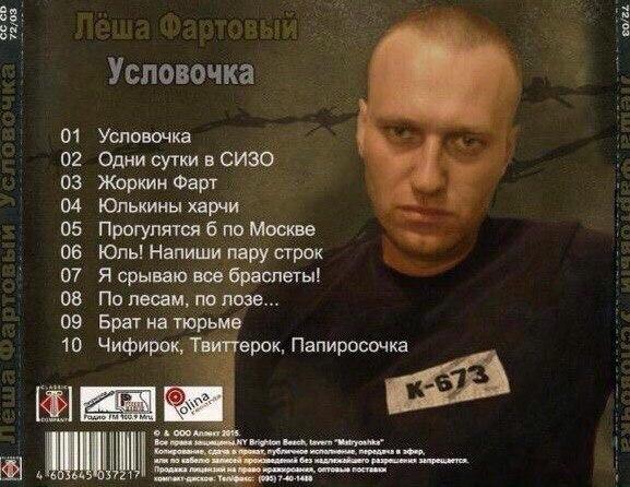 Лёша Фартовый