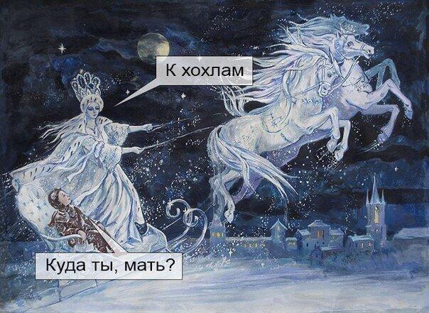 куда едет Снежная Королева