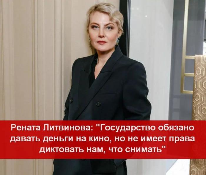 Литвинова и государство