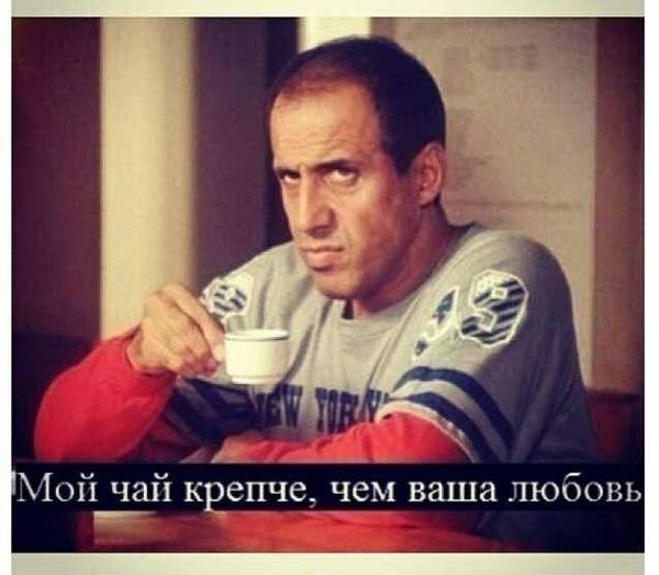 мой чай крепче вашей любви