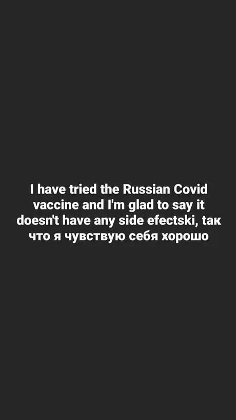 попробовал российскую вакцину