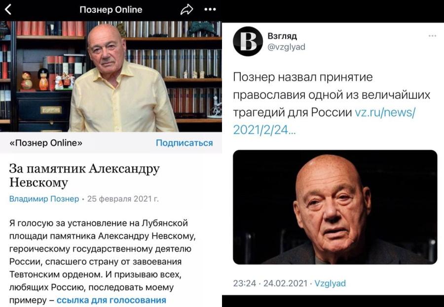 Познер за Невского
