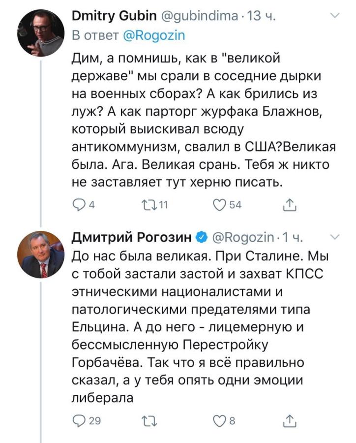 Рогозин и Губин