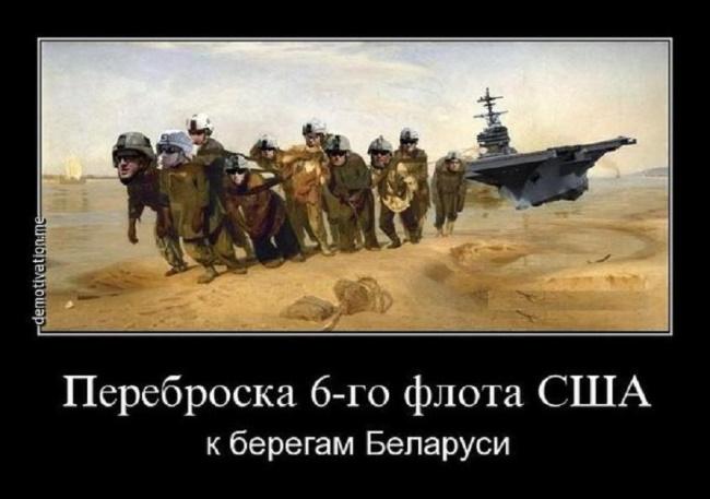 переброска 6 флота к Белоруссии