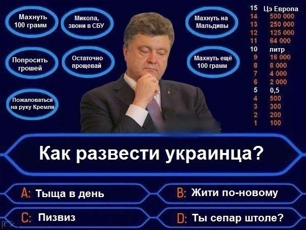 как развести украинца