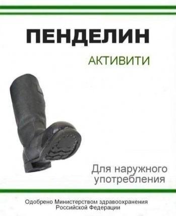 пенделин