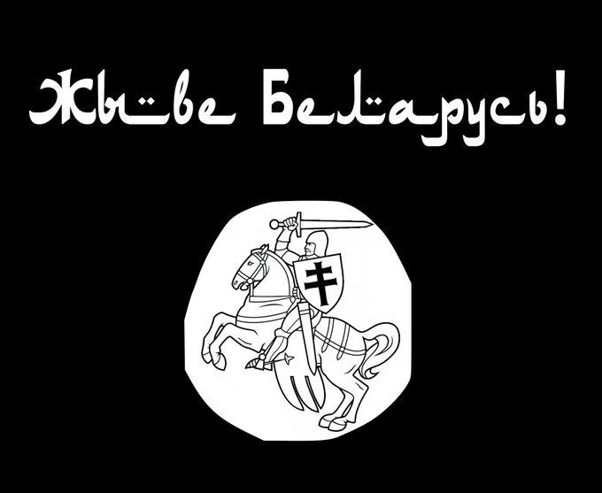 Змагарское государство