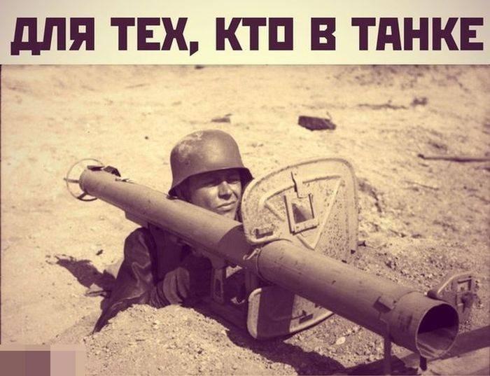 для тех, кто в танке