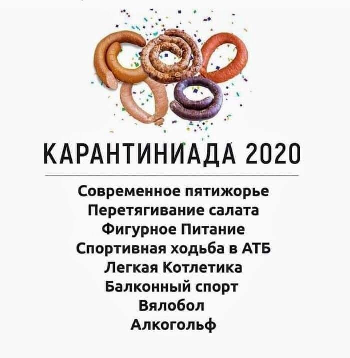 Карантиниада-2020