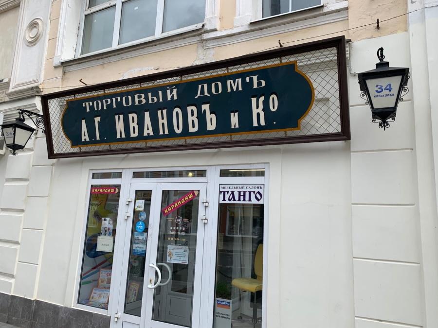 Рыбинск_вывеска