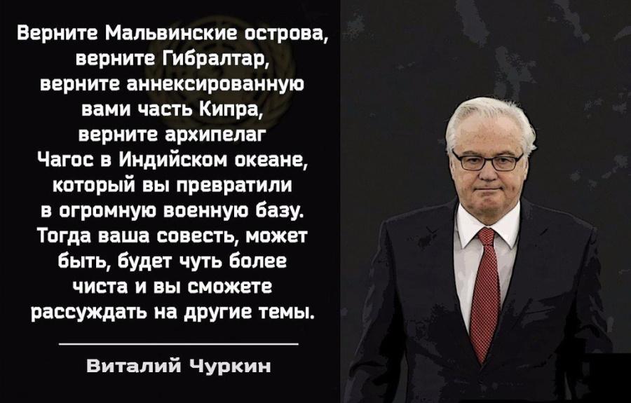цитата Виталия Чуркина