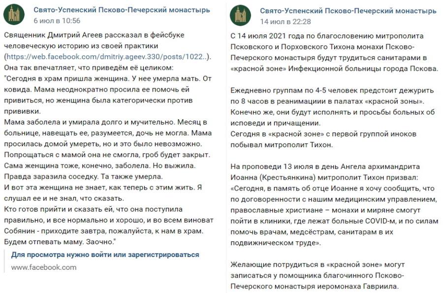 церковь и ковид-диссиденты