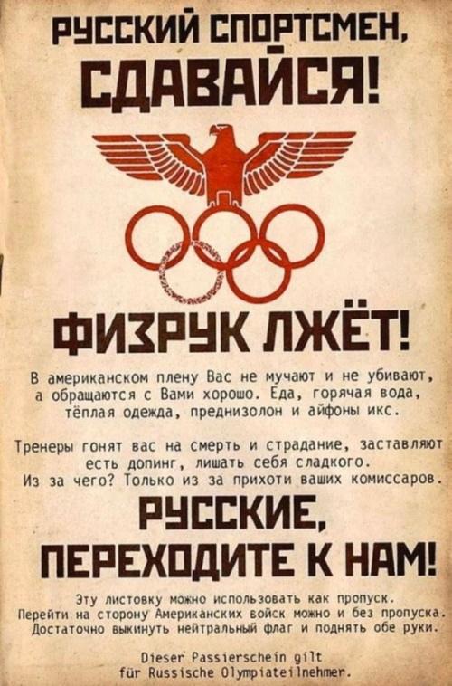 русский спортсмен, сдавайся