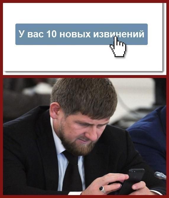 Кадыров и извинения