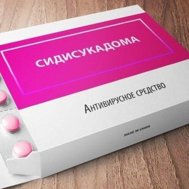 антивирусное средство