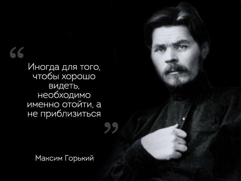 цитата Горького об аберрации