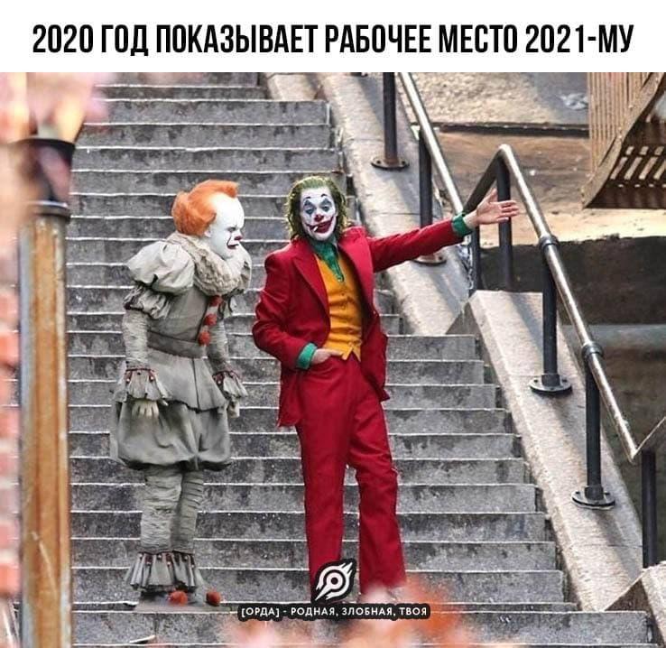 2020 и 2021