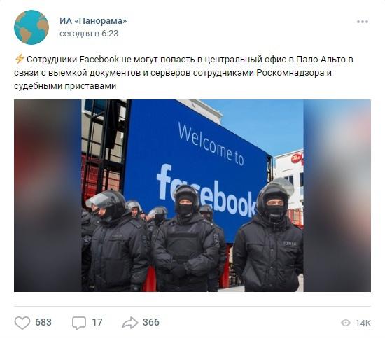 Цукербук и Рука Кремля
