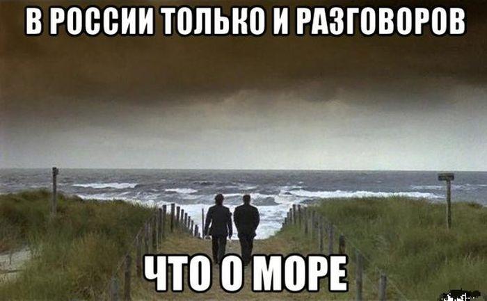 только и разговоров что о море