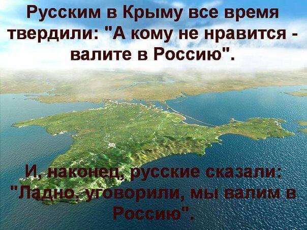 валим в Россию