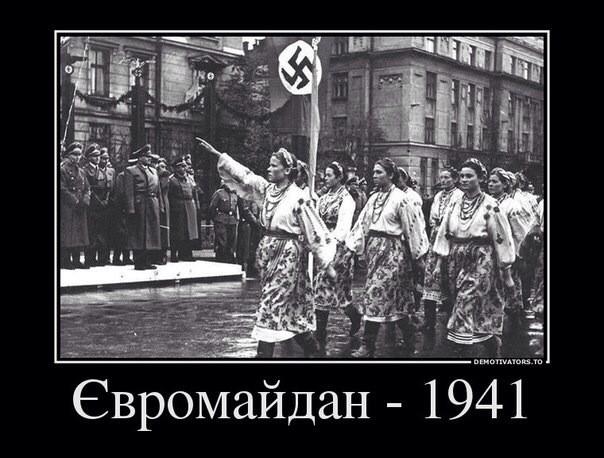 евромайдан-1941