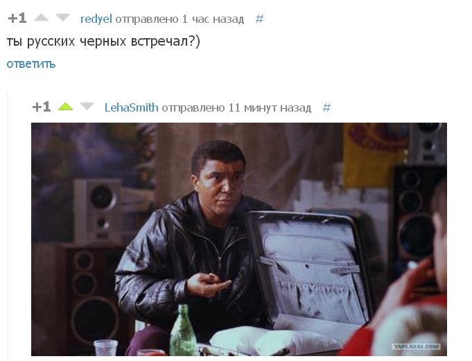ты русских черных встречал