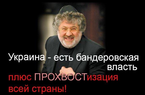 Беня Коломойский