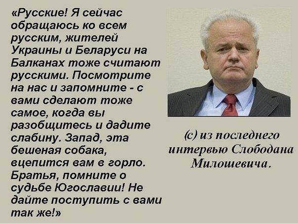 цитата от Милошевича