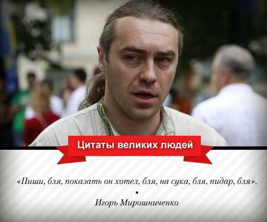 цитата от нацика Мирошниченко