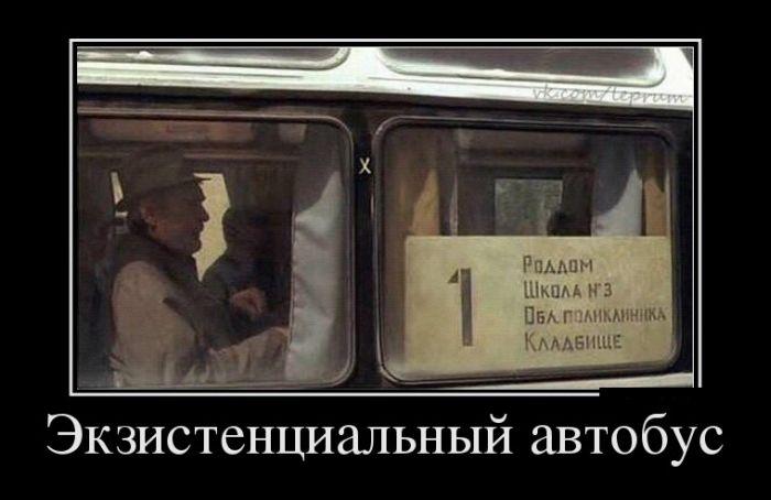 экзистенциальный автобус
