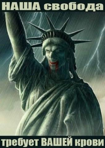 американская свобода