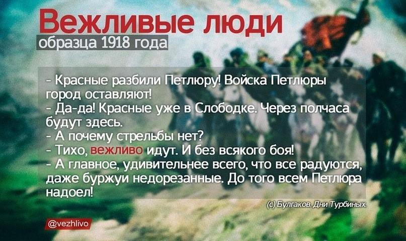 вежливые люди образца 1918 года