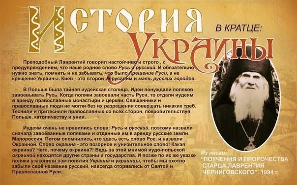 история Украины вкратце