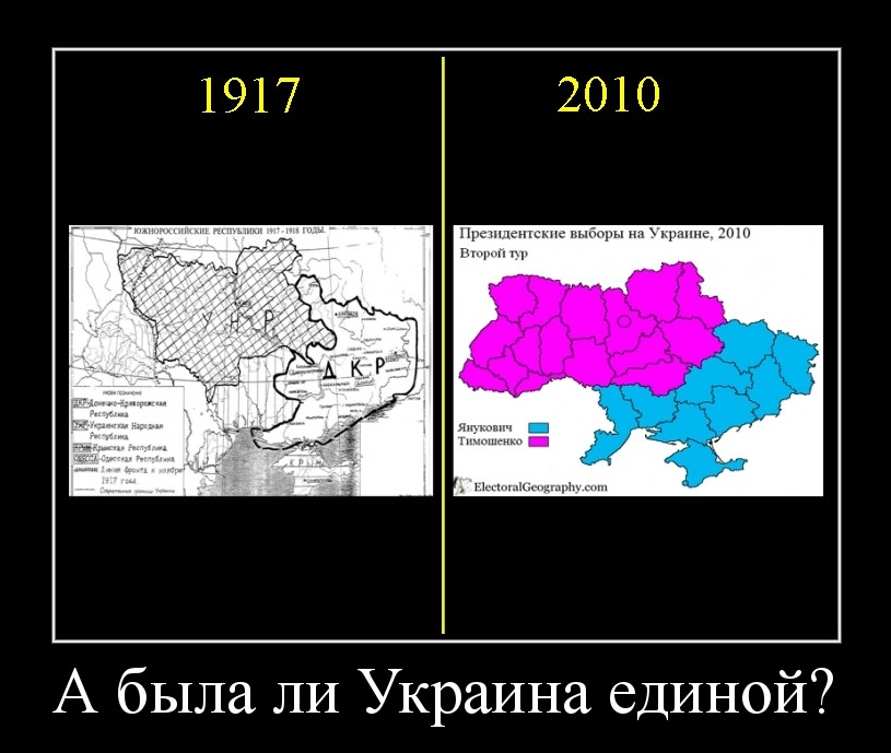 а была ли Украина единой