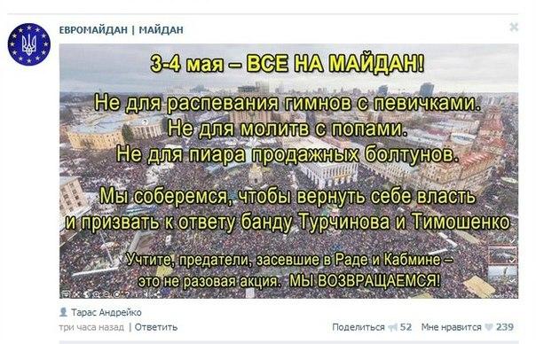 все на Майдан