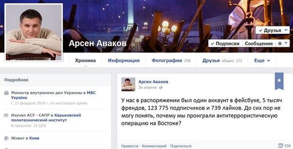 фейсбук авакова