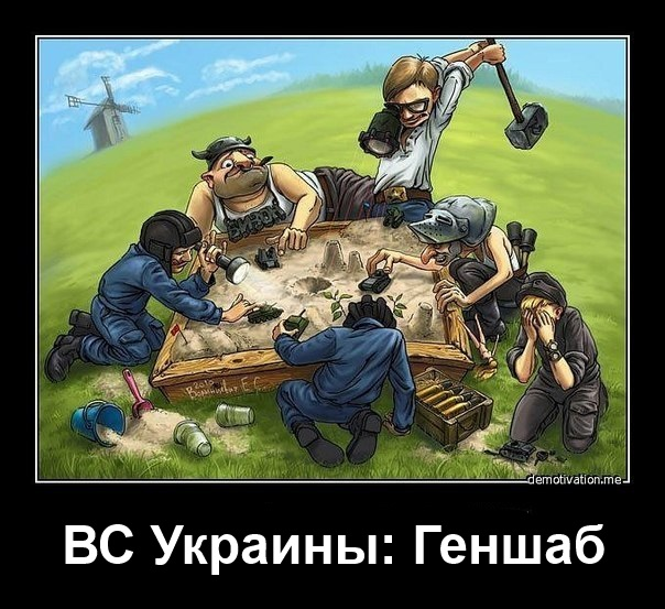 украинский генштаб
