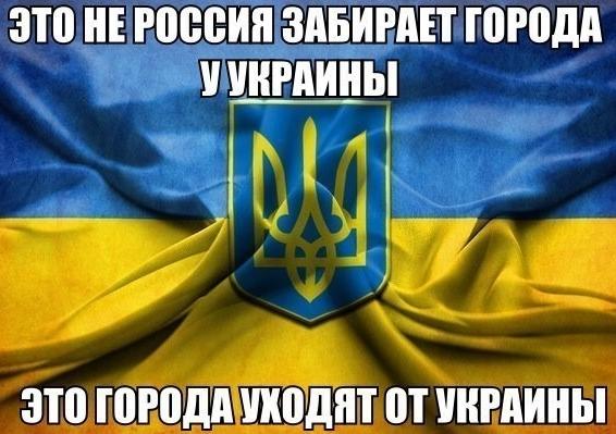 уходят от Украины