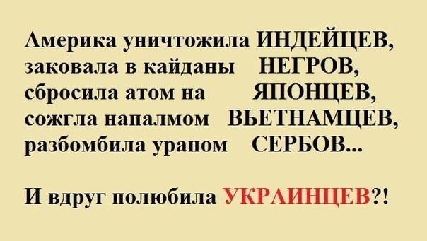 вдруг полюбила украинцев
