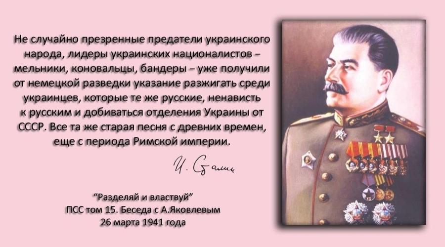 Сталин о бандеровцах