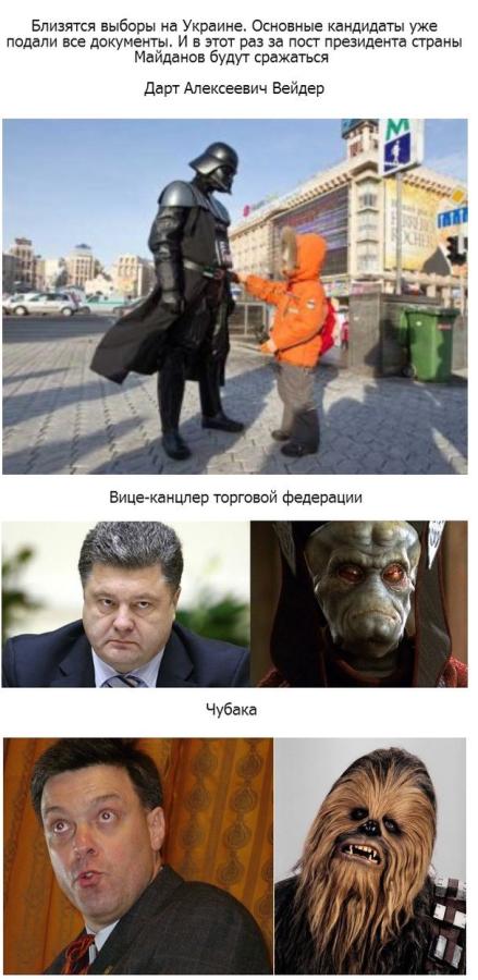 выборы на Руине_1